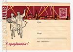 ХМК СССР 1963 г. 2543  1963 20.05 С праздником!