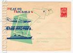 USSR Art Covers 1963 2568  1963 05.06 Неделя письма