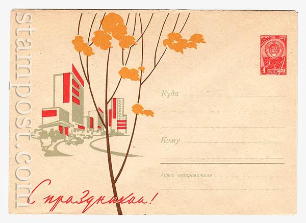 2572 ХМК СССР  1963 06.06 С праздником!