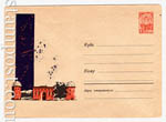 USSR Art Covers 1963 2575  1963 08.06 Бюраканская астрофизическая обсерватория