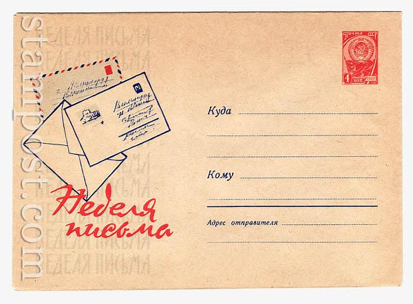 2586 ХМК СССР  1963 13.06 Неделя письма
