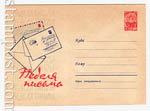 USSR Art Covers 1963 2586  1963 13.06 Неделя письма