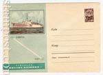 "USSR Art Covers 1963 2604  1963 17.06 Теплоход ""Михаил Калинин"""