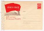 USSR Art Covers 1963 2664  1963 10.07 60 лет II съезда РСДРП. Лесегри