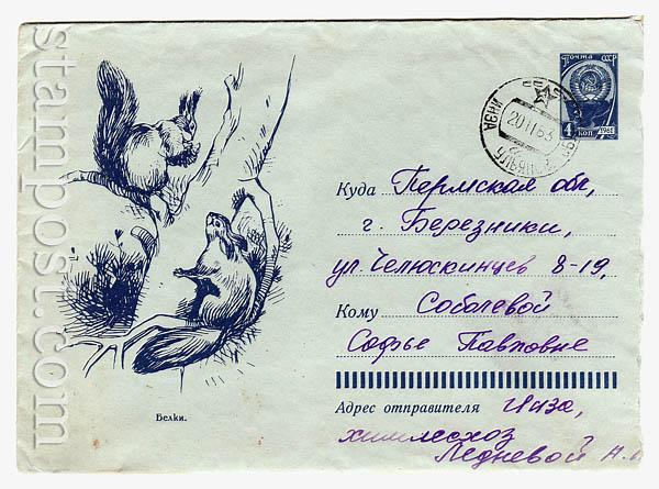 2669 ХМК СССР  1963 15.07 Белки