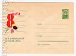 ХМК СССР 1963 г. 2865  1963 27.11 8 Марта - Международный женский день