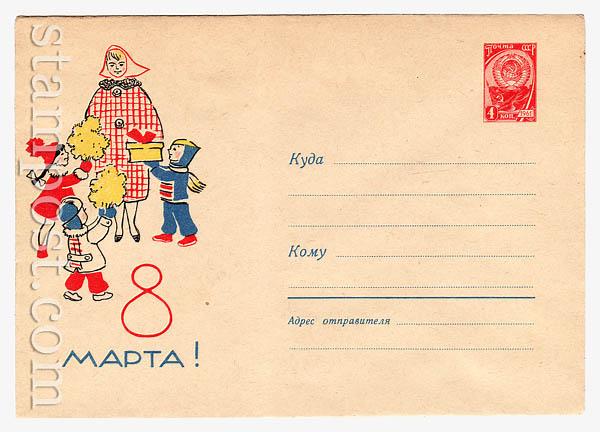 2901 ХМК СССР  1963 25.12 8 Марта