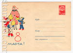 USSR Art Covers 1963 2901  1963 25.12 8 Марта