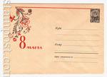 USSR Art Covers 1963 2914  1963 30.12 С праздником 8 Марта! Н.Акимушкин
