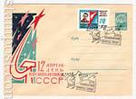 USSR Art Covers 1963 2396  1963 13.02 12 апреля - День космонавтики