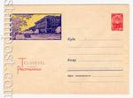 USSR Art Covers 1963 2429 USSR 1963 15.03 Tyumen. Republic street.