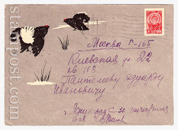 2447 ХМК СССР СССР 1963 01.03 Тетерева