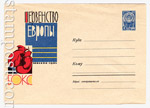 USSR Art Covers 1963 2450 USSR 1963 30.03 European championship in boxing.