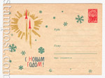 USSR Art Covers 1963 2822 USSR 1963 22.10 Happy  New Year!   The missiles on the background of sun.