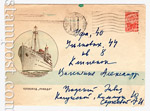 """USSR Art Covers 1963 2867 USSR 1963 27.11  The motor ship """" Pobeda"""".Used"""