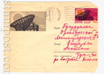 USSR Art Covers 1963 2876 USSR 1963 04.12 International Quiet Sun Years (IQSY). used