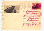 ХМК СССР 1963 г. 2876 СССР 1963 04.12 Международный год спокойного солнца