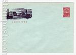 USSR Art Covers 1963 2487 USSR 1963 15.04 Leningrad. Arrow of  the Vasilievsky  Island.Blue paper.