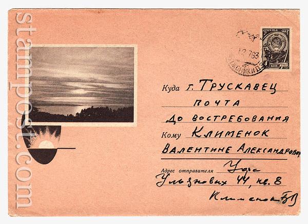 2498-1 ХМК СССР СССР 1963 25.04 Вечерний пейзаж. Конверт продан