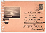 USSR Art Covers 1963 2498 USSR 1963 25.04 Sunset. Sold