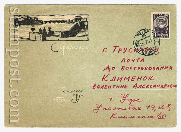 2520 ХМК СССР СССР 1963 10.05 Свердловск. Городской пруд