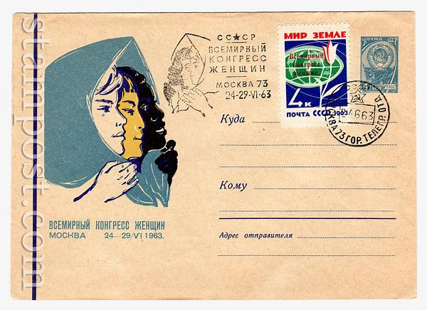 2558 ХМК СССР СССР 1963 01.06 Всемирный конгресс женщин. Н.Кутилов