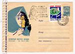 USSR Art Covers 1963 2558 USSR 1963 01.06 Women's international congress. N. Kutilov. Special cancellation.