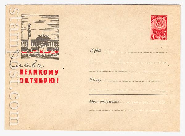2727 ХМК СССР СССР 1963 23.08 Слава Великому Октябрю!