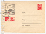 USSR Art Covers 1963 2727 USSR 1963 23.08 Glory to the great October!