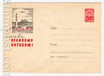 ХМК СССР 1963 г. 2727 СССР 1963 23.08 Слава Великому Октябрю!