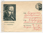 USSR Art Covers 1963 2856 USSR 1963 16.11 Ukrainian writer T.G. Shevchenko.Used.