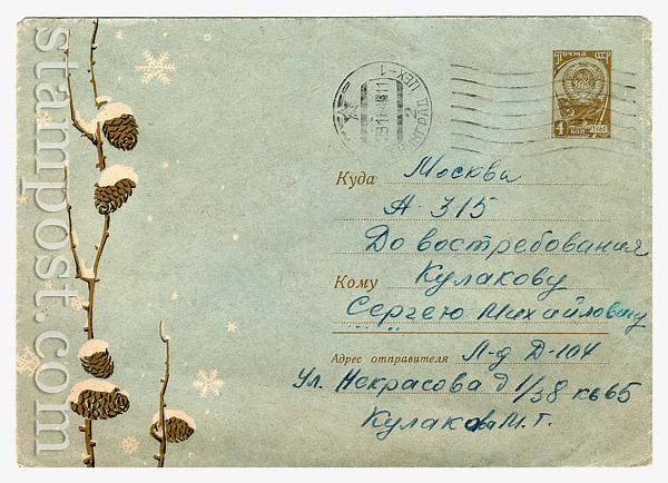 2859 ХМК СССР СССР 1963 22.11 Лиственница. Конверт продан