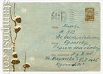 ХМК СССР 1963 г. 2859 СССР 1963 22.11 Лиственница. Конверт продан