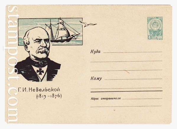 2705 USSR Art Covers  1963 06.08