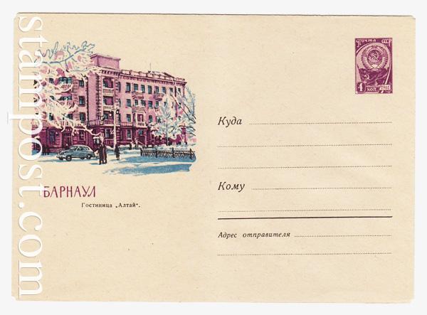 """2333 ХМК СССР  1963 03.01 Барнаул. Гостиница """"Алтай"""""""