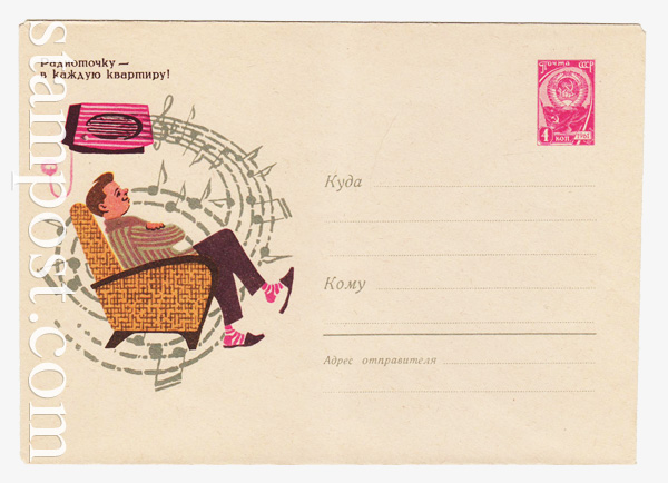 2336 ХМК СССР  1963 03.01 Радиоточку - в каждую квартиру! Репродуктор, ноты