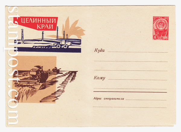 2338 USSR Art Covers  1963 03.01