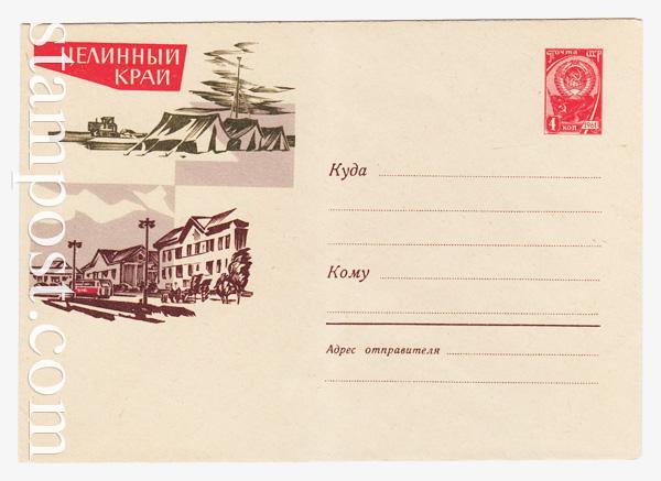 2340 ХМК СССР  1963  Целинный край. Поселки целинников