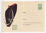 ХМК СССР/1963 г. 2343  1963 07.01 Искусство и быт. Тюльпаны в вазе