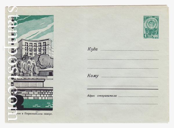 2345 ХМК СССР  1963 07.01 Новосибирск. Фонтан в Первомайском сквере
