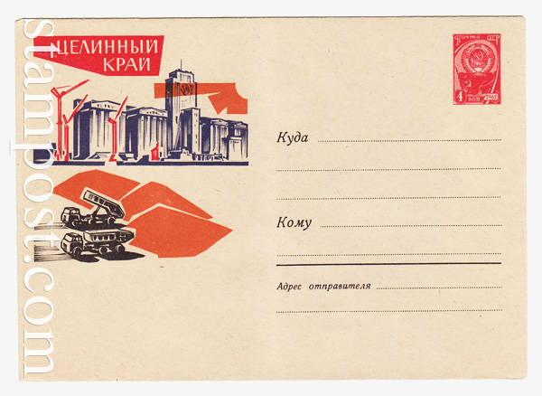 2346 USSR Art Covers  1963 07.01