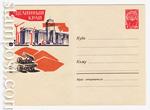 ХМК СССР/1963 г. 2346  1963 07.01 Целинный край. Элеватор