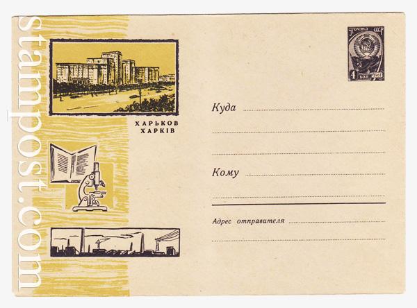 2347 ХМК СССР  1963 07.01 Харьков. Университет