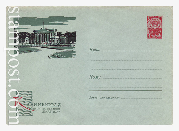 "2353 ХМК СССР  1963 10.01 Калининград. Вход на стадион ""Балтика"""