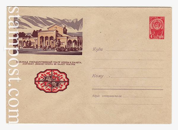 2359 Dx2 ХМК СССР  1963 19.01 Ашхабад. Театр оперы и балета