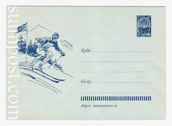 2360 USSR Art Covers  1963 19.01