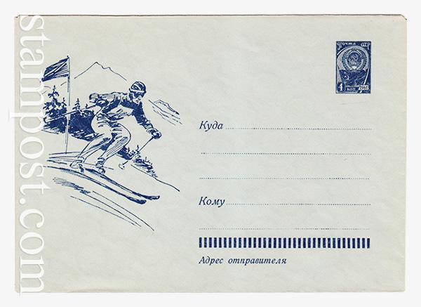 """2360 Dx2 b ХМК СССР  1963 19.01 Горнолыжный спорт. Вод. знак """"8"""""""