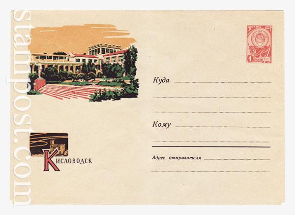 2361 USSR Art Covers  1963 19.01