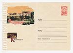 ХМК СССР/1963 г. 2361  1963 19.01 Кисловодск. Санаторий им. XX парт-съезда