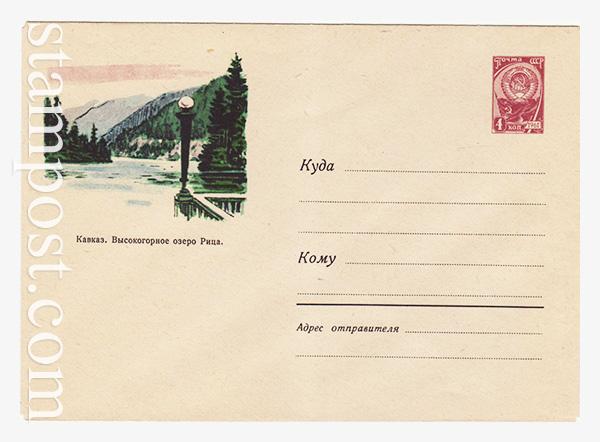 2362 ХМК СССР  1963 19.01 Кавказ. Высокогорное озеро Рица